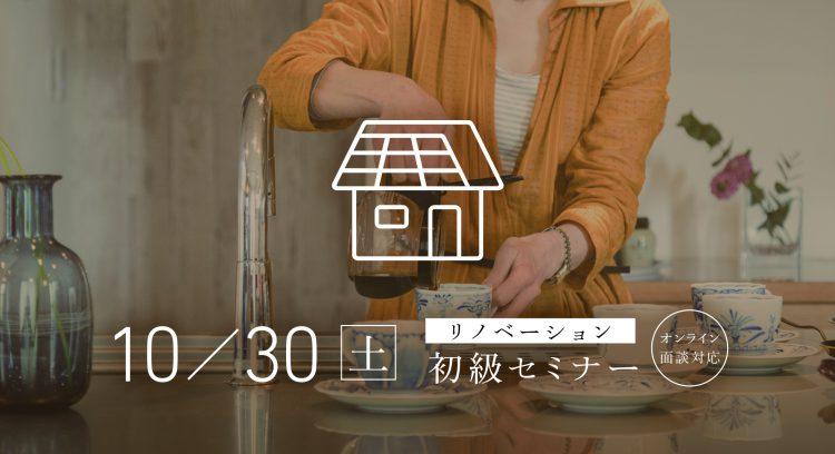 岐阜リノベーション_リフォーム_初級セミナー1030