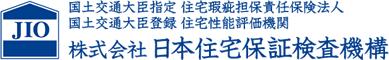 国土交通大臣登録 住宅リフォーム事業者団体所属