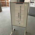 岐阜県木造住宅耐震相談士講習|マルホデザイン