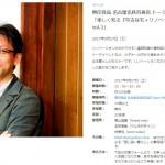 【イベント情報】楽しく知る『中古住宅+リノベーション』vol.3 無印良品にて