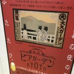 【素材を考える】和紙デザイナー堀木エリ子さんを訪ね、いざ京都へ。~ 続編 ~