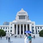 東京旅 その3 〜参議院70周年記念特別公開