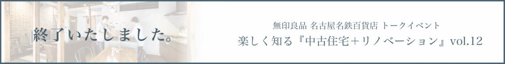 無印良品 楽しく知る『中古住宅+リノベーション』vol.12