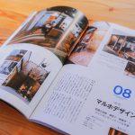 東海リノベーションvol.6にマルホデザインの物件を掲載して頂きました。